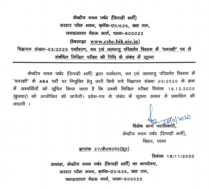 Bihar Police Forester, Forest Guard Exam Date 2020