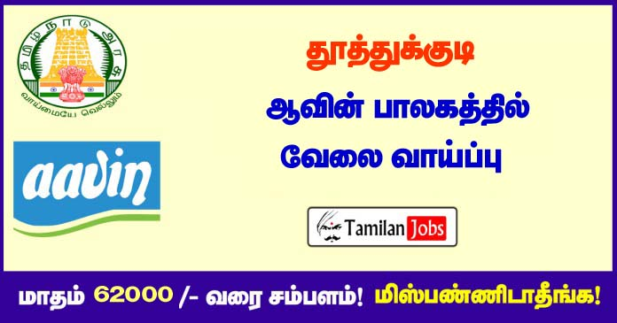 Aavin Thoothukudi Recruitment 2020 Out – Apply 12 Office Assistant Jobs