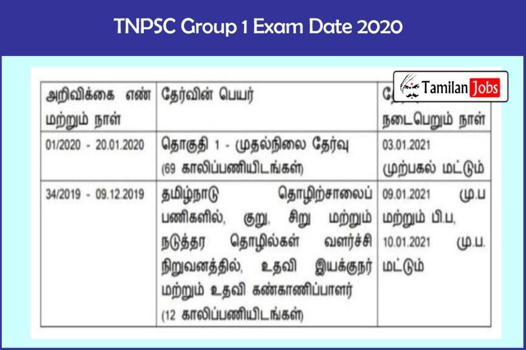 TNPSC Group 1 Exam Date 2021
