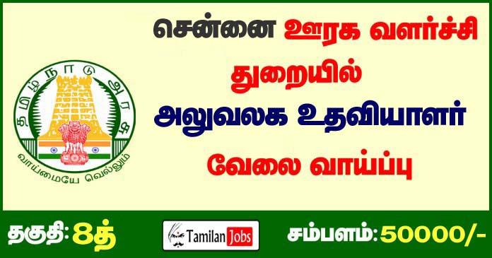 TNRD Chennai Recruitment 2021 Out – Apply 12 Office Assistant  Jobs