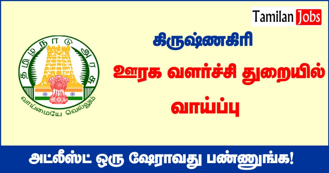 TNRD Krishnagiri Recruitment 2020