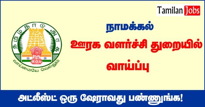 TNRD Namakkal Recruitment 2020 Out – Apply 43 Junior Draughting Officer Jobs