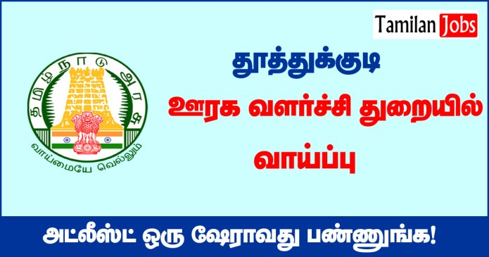 TNRD Thoothukudi Recruitment 2020 Out – Apply 17 Junior Draughting Officer Jobs