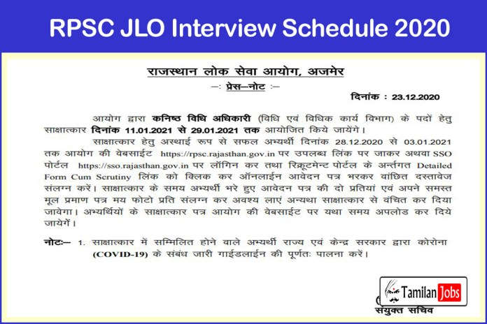 RPSC JLO Interview Schedule 2020 (Out) | Check Details Here