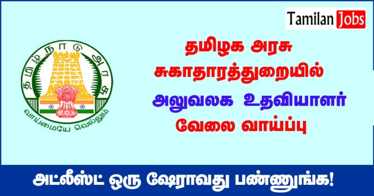 TN Health Department Recruitment 2021 Out – Apply 25 Office Assistant Jobs