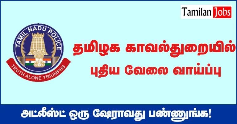 TN Police Recruitment 2020