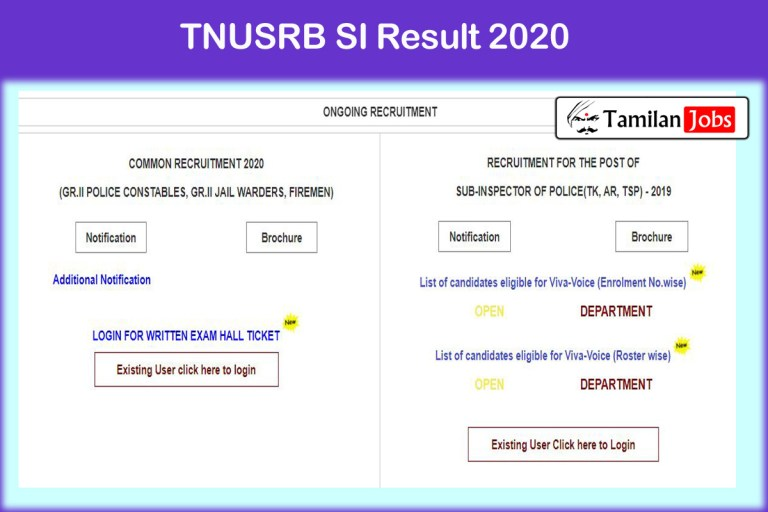 TNUSRB SI Result 2020 OUT | TN Police Sub Inspector Provisional List @ tnusrbonline.org