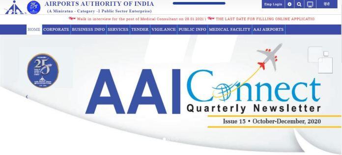 AAI Apprentice Admit Card 2021 @ aai.aero, Trade, Graduate Apprentice Exam Date
