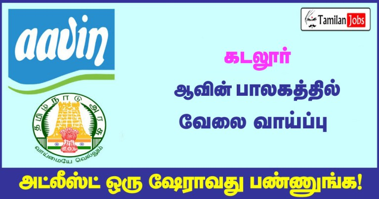 Aavin Cuddalore Recruitment 2021 Out – Apply 14 Manager & Driver Jobs
