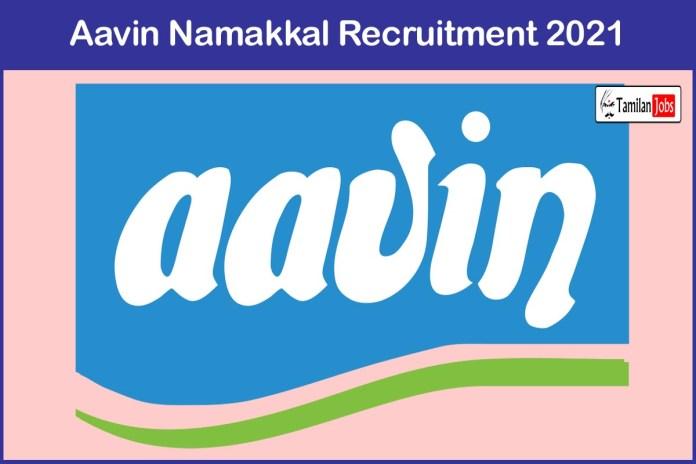Aavin Namakkal Recruitment 2021 Out – Apply 14 Executive & Deputy Manager Jobs