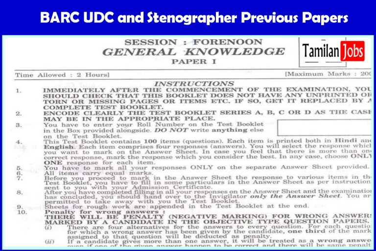 BARC UDC, Stenographer Previous Question Papers @ barc.gov.in