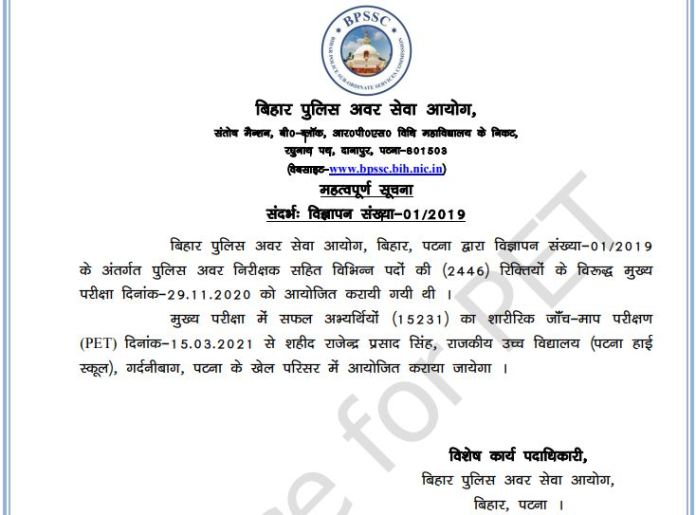 Bihar Police SI PET Date 2021 (Out), SI, Sergeant, Assistant Superintendent Jail Exam Date