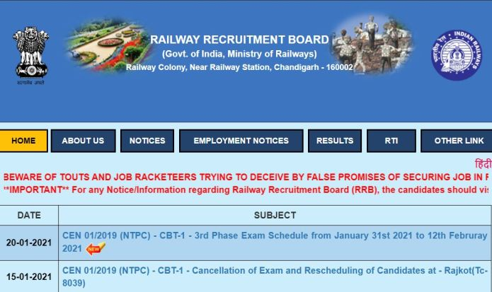 RRB NTPC Phase 3 Admit Card 2021 @ rrbcdg.gov.in, CBT Exam Date (Out)