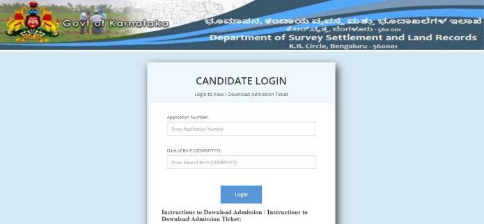 SSLR Karnataka Land Surveyor Hall Ticket 2021 (Out), Exam Date