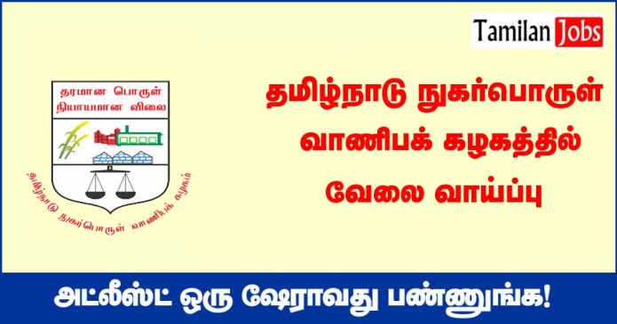 TNCSC Recruitment 2021 Out – Apply 190 Watchman Jobs