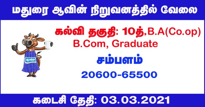 Aavin Madurai Recruitment 2021 Out – Apply Extension Officer Jobs