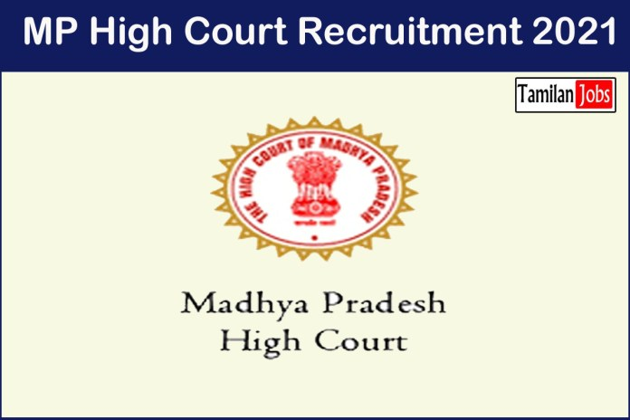 MP High Court Recruitment 2021 Out – Apply Online 14 District Legal Aid Officer Jobs