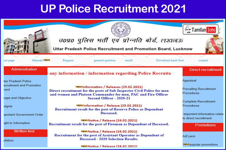 UP Police Recruitment 2021 Out – Apply Online 9534 SI, Platoon Commander Jobs
