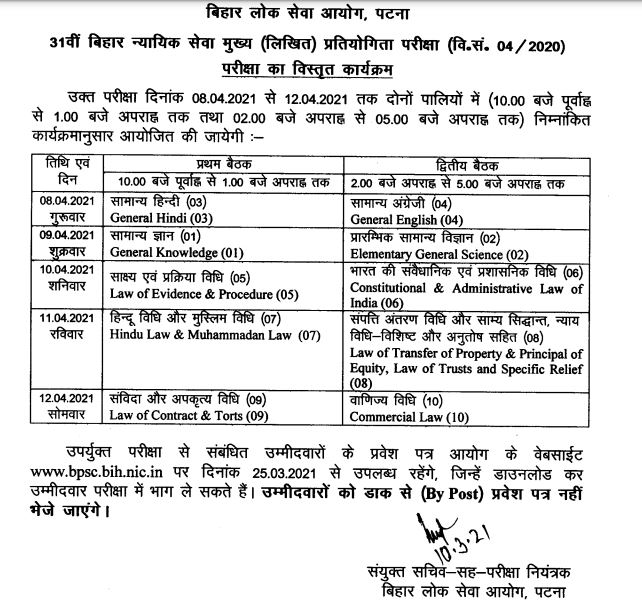 BPSC Mains Exam Schedule 2021 (Out) @ bpsc.bih.nic.in, 31st Judicial Services Mains Exam Date