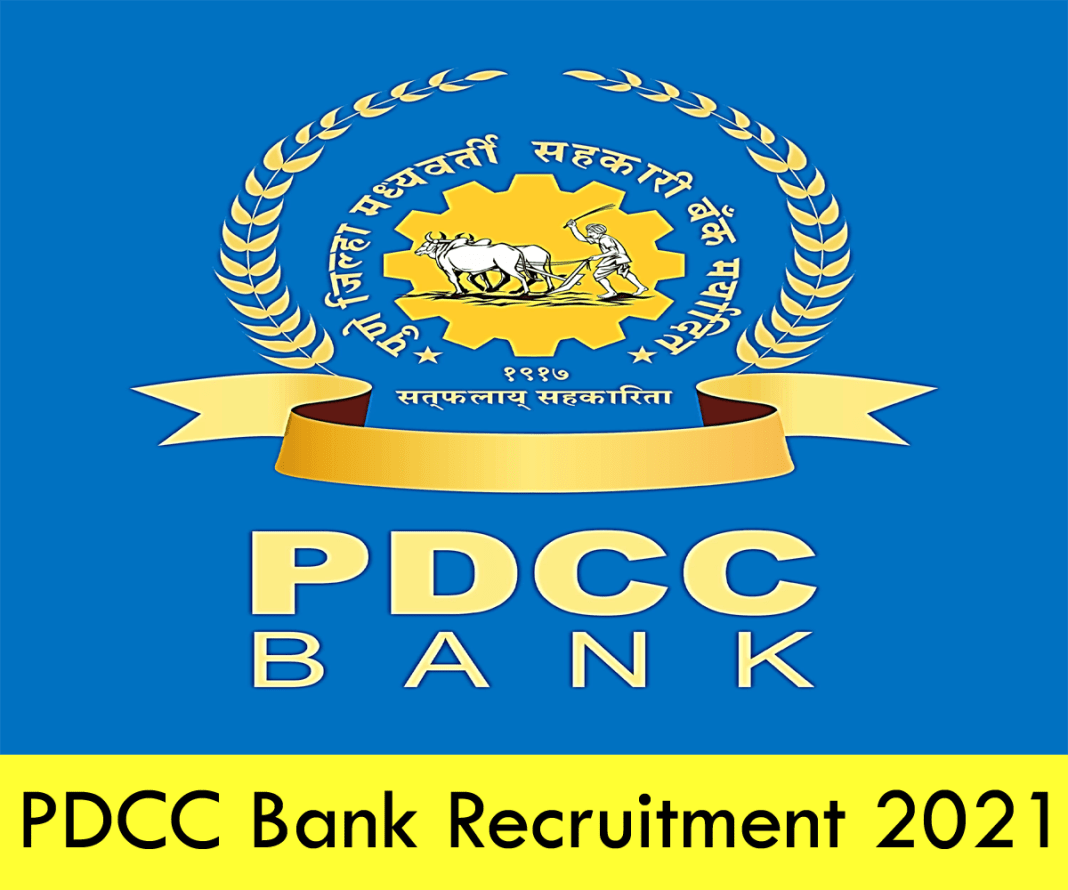 PDCC Bank Recruitment 2021