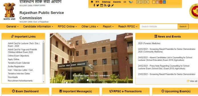 RPSC Lecturer Answer Key 2021 (Release Soon) | Download @ rpsc.rajasthan.gov.in