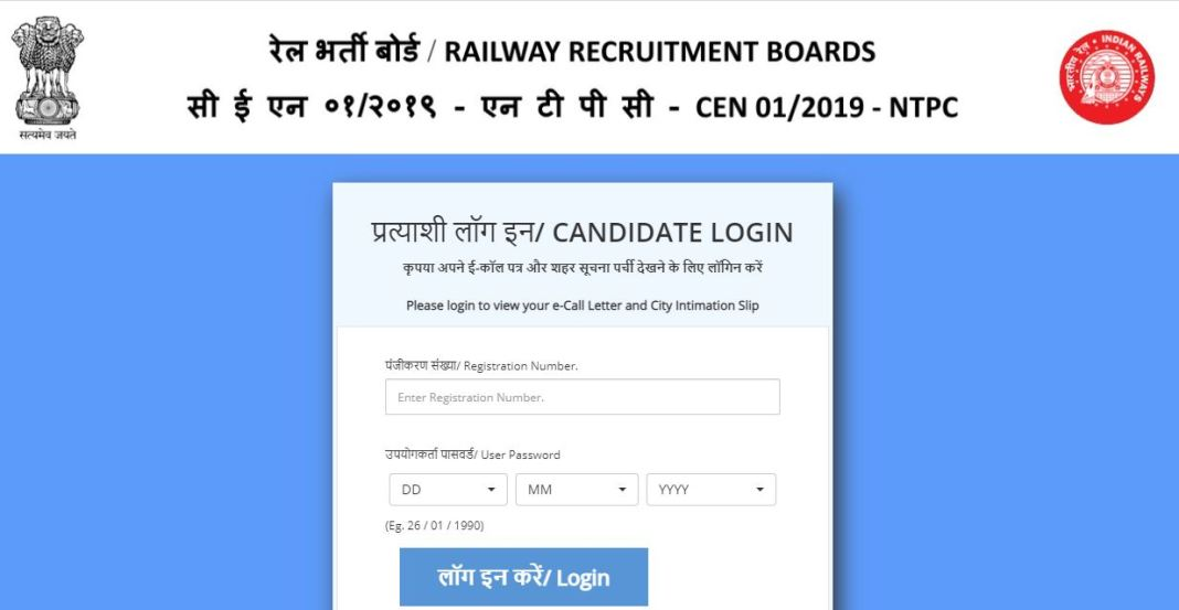 RRB NTPC Phase 6 Admit Card 2021