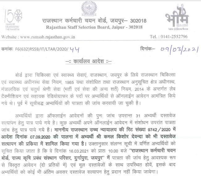 RSMSSB DV Schedule 2021 (Out), Lab Technician/ Assistant Radiographer DV Date @ rsmssb.rajasthan.gov.in
