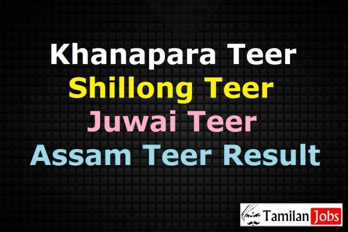 Khanapara Teer Result Today 26.10.2021, Shillong Teer Result, Juwai Teer Result, Assam Teer Result