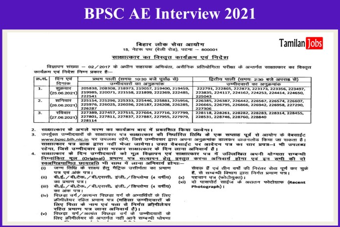 BPSC AE Interview 2021 Date Released @ bpsc.bih.nic.in | Download Here