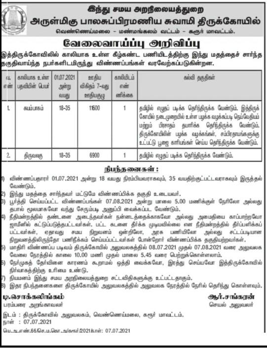 TNHRCE Balasubramaniam Temple Recruitment 2021 | Full Details