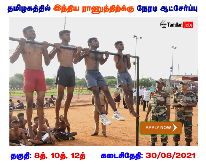 Indian Army Rally Tiruchirappalli 2021- Apply Online Various Soldier Clerk and other Jobs