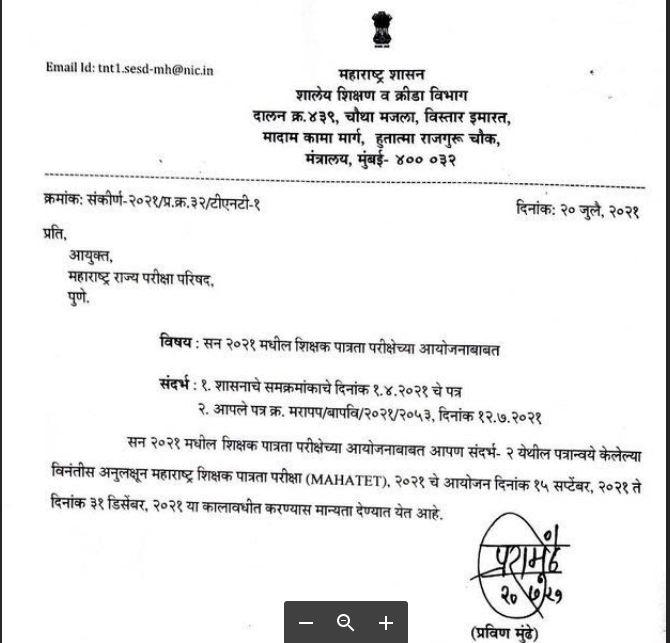 MAHA TET 2021 Exam Date (Out), Download Maharashtra TET Exam Schedule