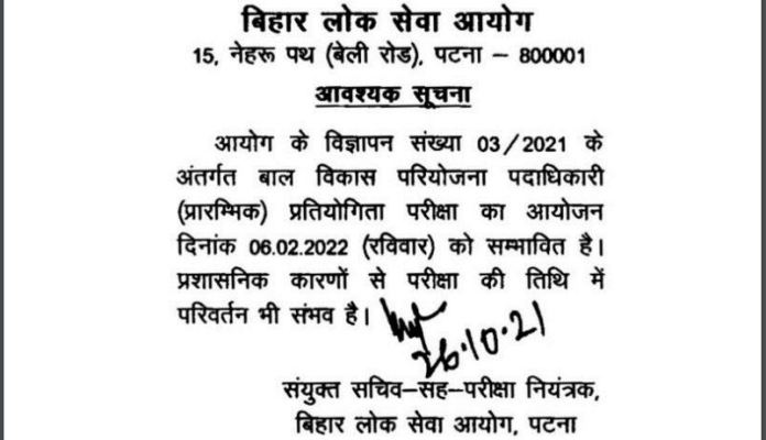BPSC CDPO Prelims Exam Date 2021 Out @bpsc.bih.nic.in