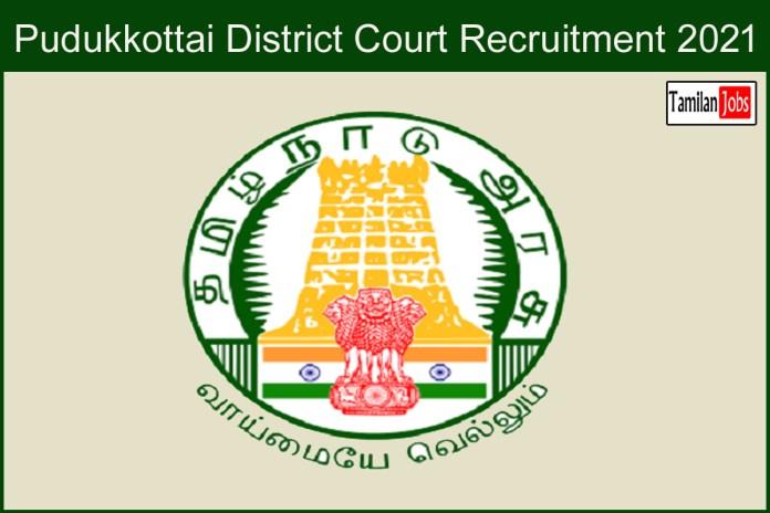 Pudukkottai District Court Recruitment 2021