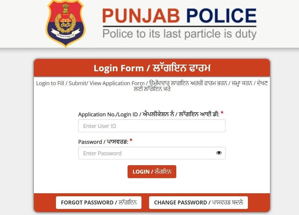 पंजाब पुलिस कांस्टेबल उत्तर कुंजी 2021