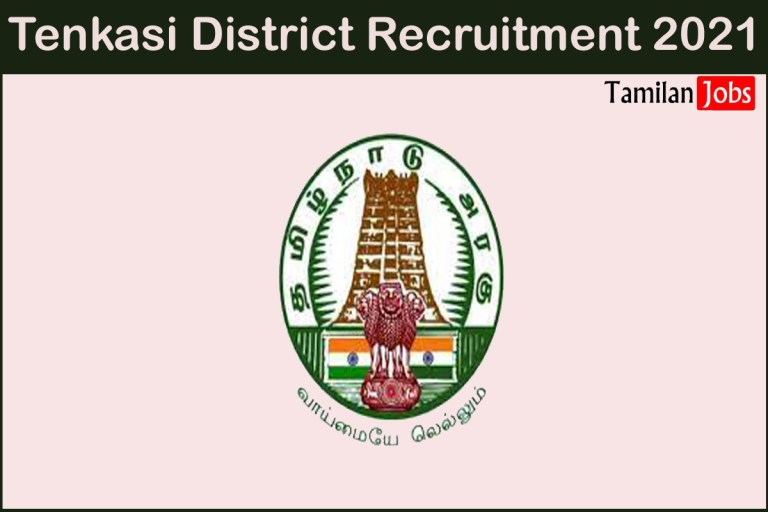 Tenkasi District Recruitment 2021 Out – Apply For Centre Administrator Jobs