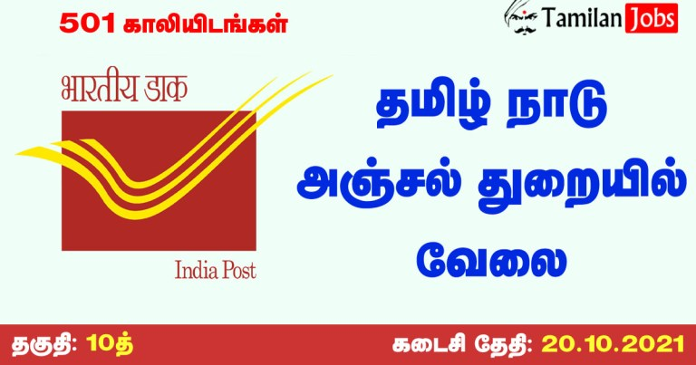 TN Postal Circle Recruitment 2021 Out – Apply For 501 Postman, Mail Guard Jobs