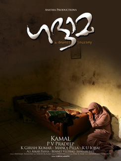 Gaddaama_malayalam_movie