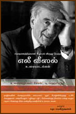 conversations-with-elie-wiesel-cover