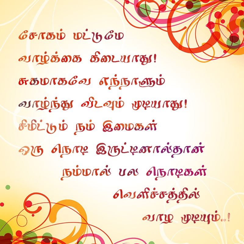 Life Quotes In Tamil Images Tamil Kavithai Photos