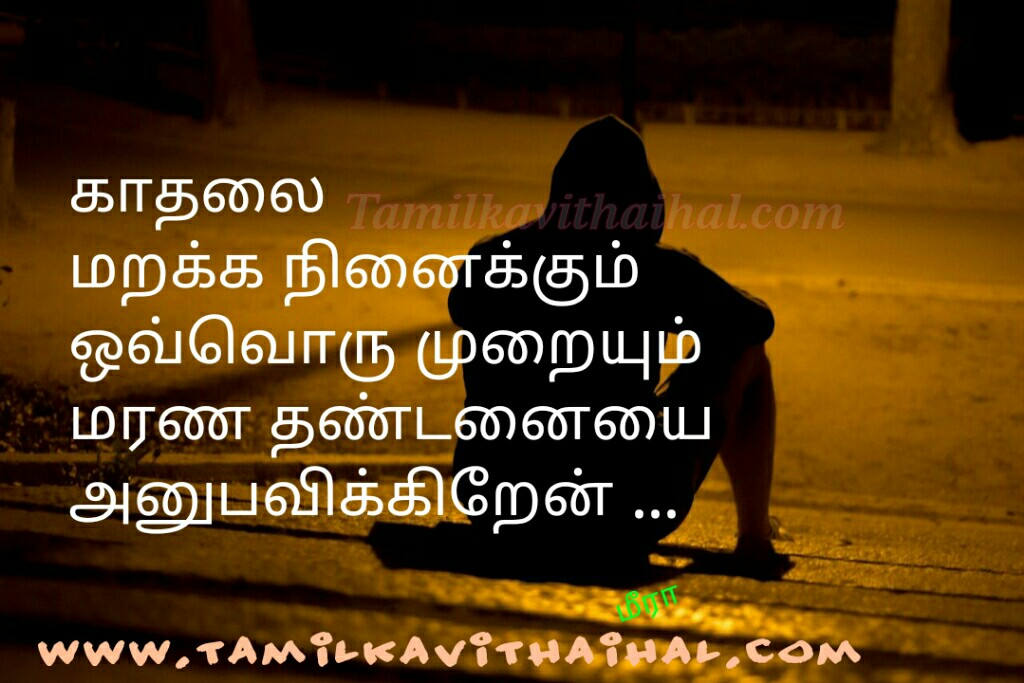 Heart Touching Images Of Love Failure In Tamil Walljdi Org