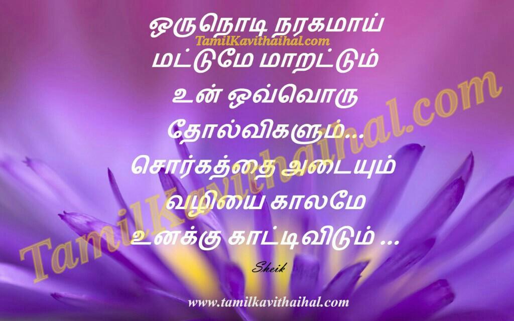 Tamil Thathuvam Valkai