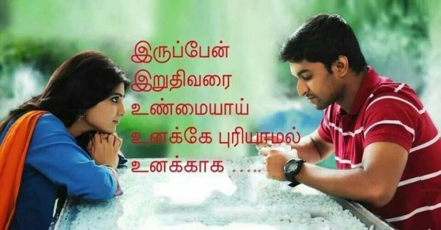 Husband And Wife Relationship In Tamil Language Pw Navi