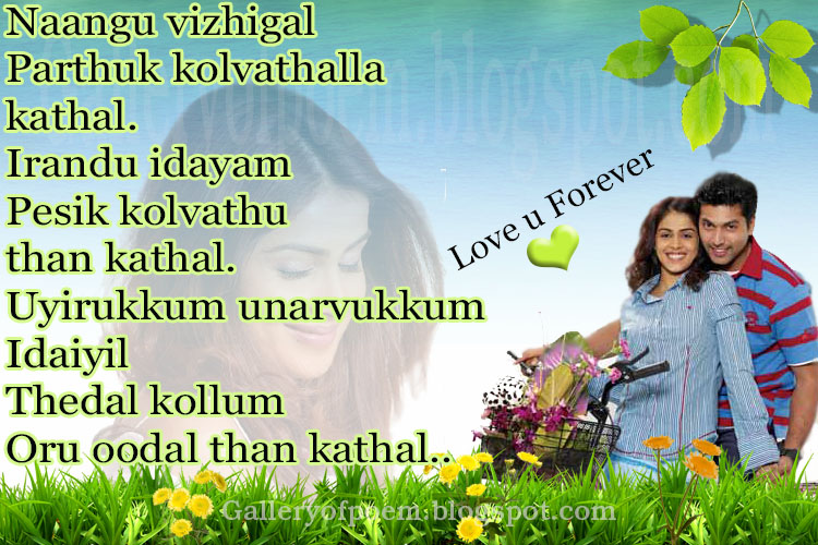 Tamil Love Quotes For Husband In English Lamborghini Super Car