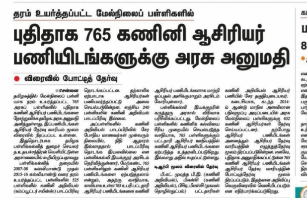 Tamilnadu TRB Computer Teacher Recruitment 2017