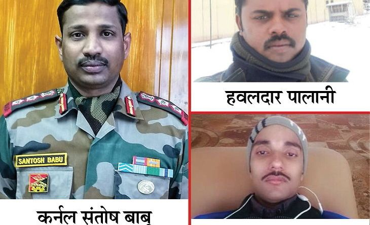 India China Border Fight - 3 Indian Soldiers Martyred