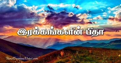 Father of Mercies Tamil sermon Notes