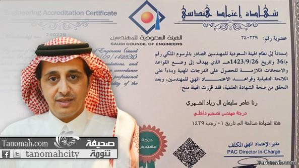 عضوية المهندسين السعوديين للمهندسة رنا آل سليمان صحيفة تنومة