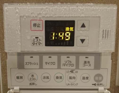 Ventilation et chauffage de la salle de bain