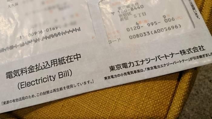 Première facture (et cheat code pour la payer)